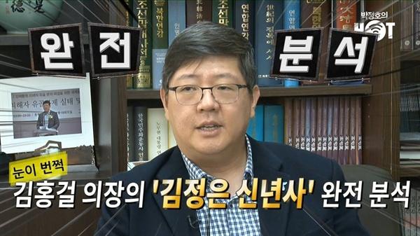 [핫스팟] 김홍걸 의장의 '김정은 신년사' 완전 분석