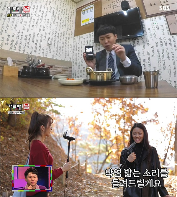 개선인가 개악인가 SBS '가로채널', 강호동 효과는 제로?