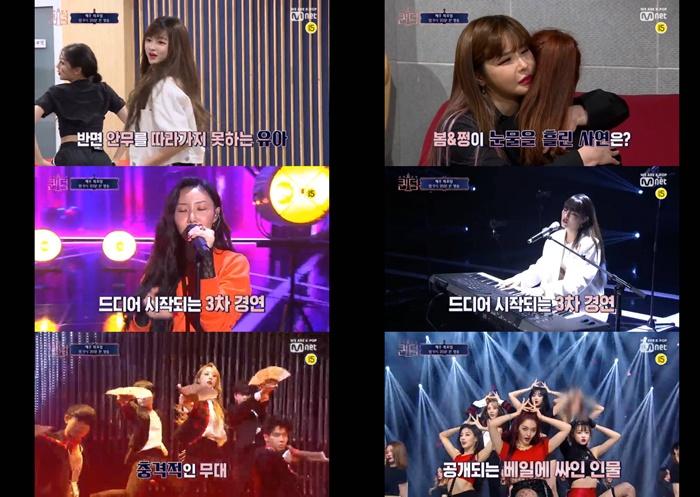 '퀸덤', 오늘(10일) 3차 경연…보컬·퍼포먼스 유닛 무대 베일 벗는다