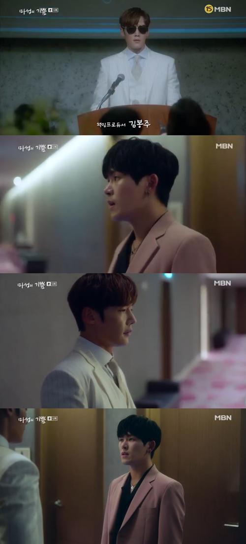 """'마성의 기쁨' 이호원, 최진혁 병 알고 분노 """"형 나 무시해?"""""""