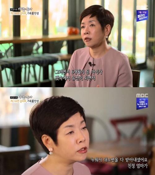 """김미화 유산고백 """"'쓰리랑 부부'로 인기 절정일 때 뱃속 아이 잃어"""""""