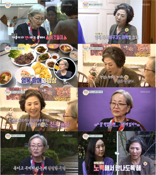 '할머니네' 김영옥X고두심, 40년 우정 지켜 준 3가지 비법 공개