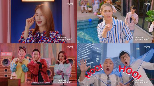 유인나-키, tvN 새 브랜드송 '즐거움송' 참여…유재석도 등장