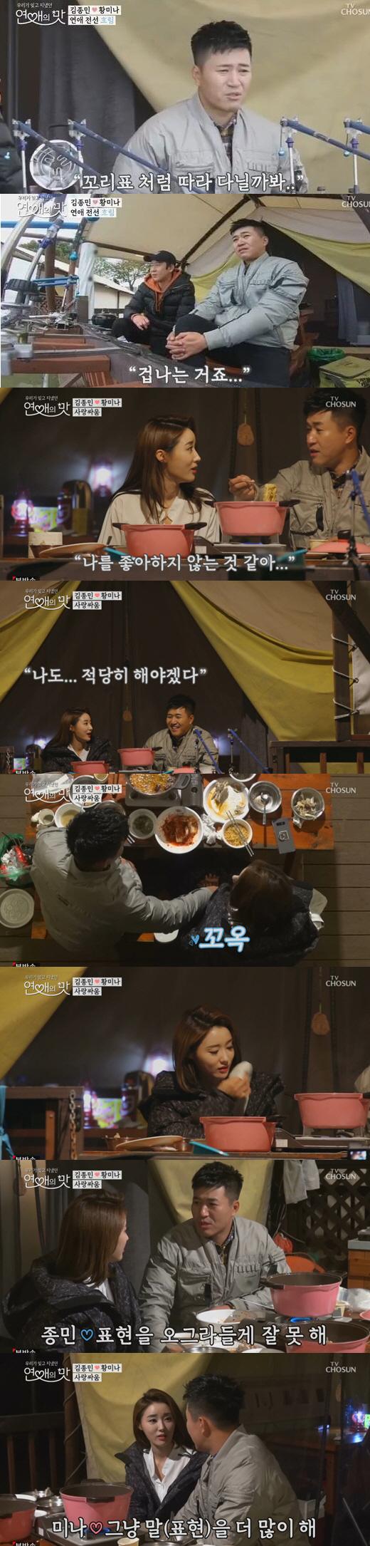 [SC리뷰]'연애의 맛' 황미나, 표현 서툰 ♥김종민에 끝내 '눈물'…이대로 연애 종료되나