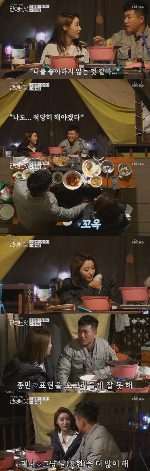 """[SC이슈] """"♥서툰 김종민""""…'연애의맛' 시청률 4.1% 자체최고 기록"""