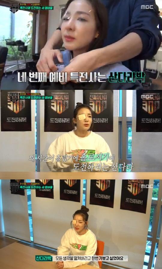 """'진사300' 특전사 도전 산다라박 """"2NE1 해체후 자존감 낮아졌다"""""""