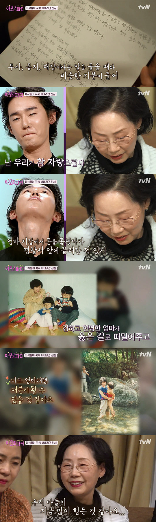 "[SC리뷰]'아모르파티' 허지웅 ""대장·동지 같은 엄마, 자랑스럽다"" ♥고백"