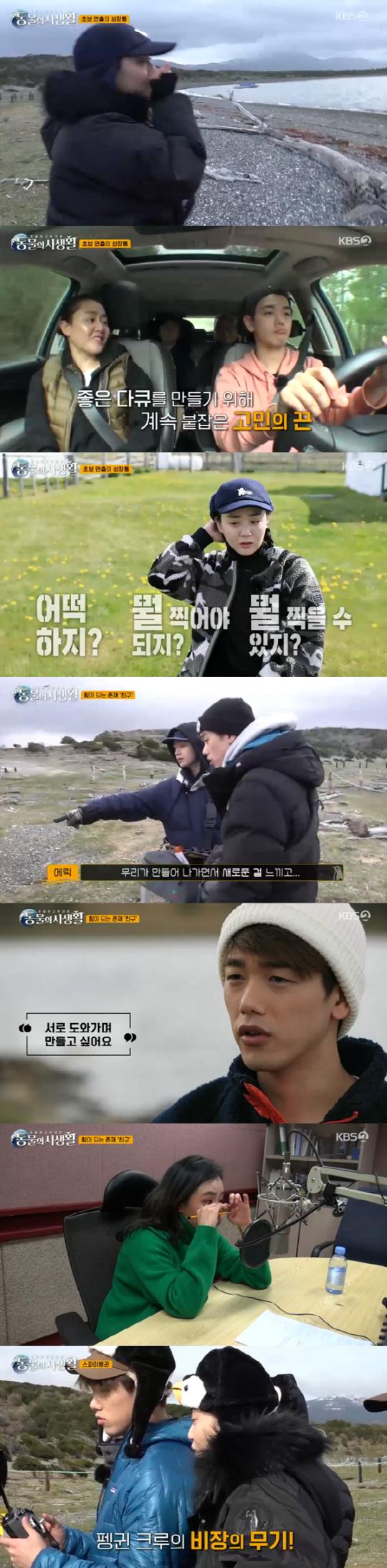 [종합]'동물의 사생활' 문근영X김혜성X에릭남, 펭귄VS도둑갈매기 전투포착 '긴박'