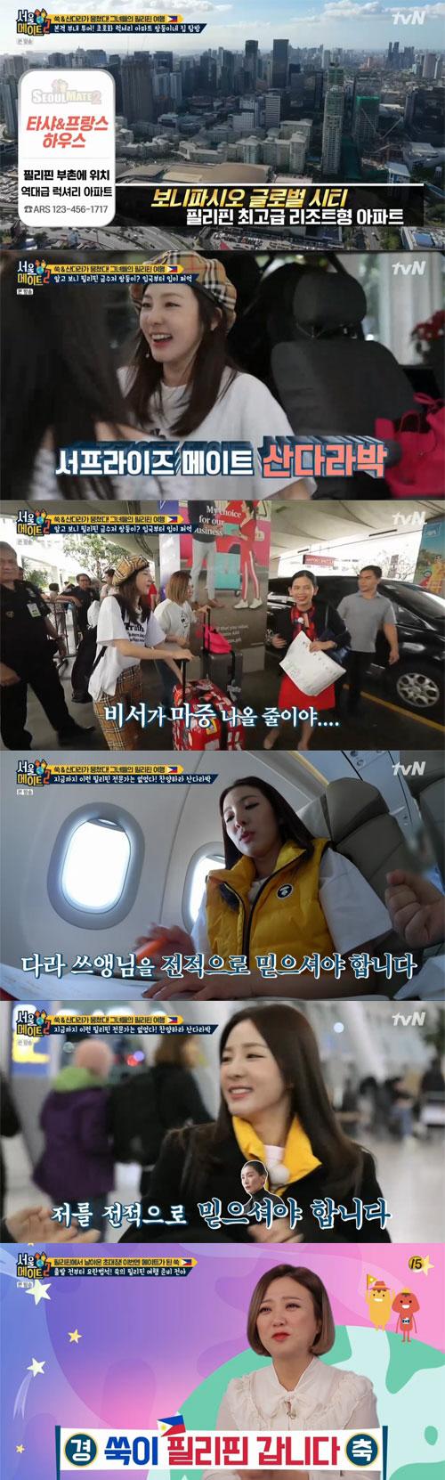 '서울메이트2' 김숙X산다라박, 초럭셔리 쌍둥이 하우스에 '경악' [종합]
