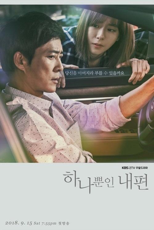 '하나뿐인 내편' 2주 연속 드라마 화제성 1위…최수종은 출연자 1위