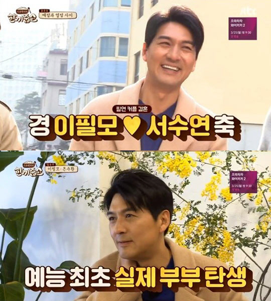 "[SC리뷰]""달콤한 결혼의 맛""…44세 새신랑 이필모, '한끼줍쇼' 꽉채운 서수연♥"