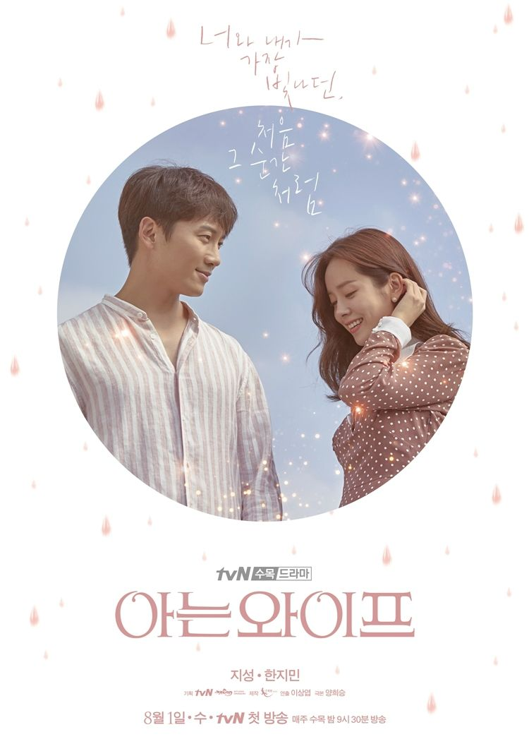 """'아는 와이프' 측, """"20시간 노동"""" 폭로 3주 만에 '휴식 보장' 약속"""