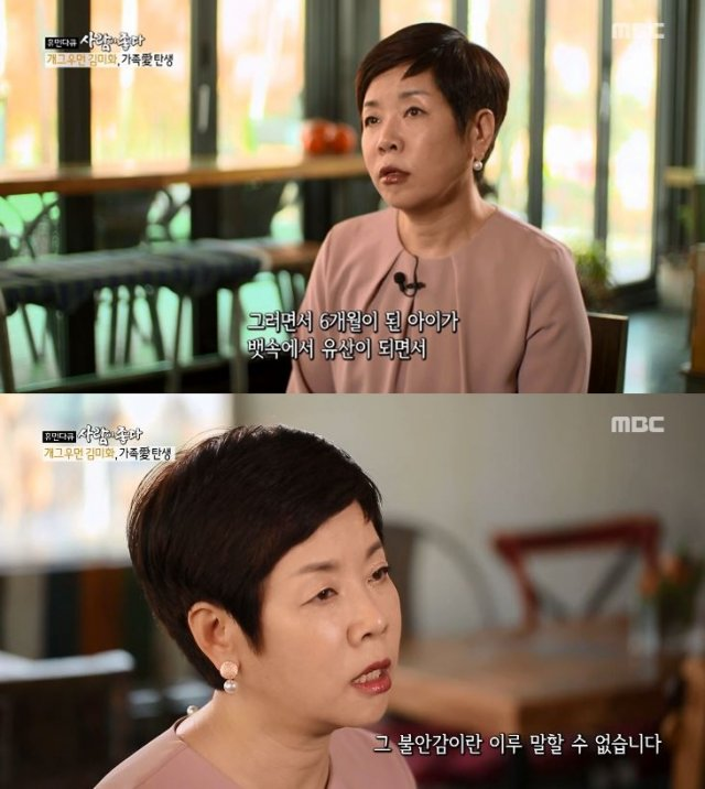 """김미화 유산고백, """"밧줄 타고 뛰어내리는 역할도.."""" 충격 고백"""
