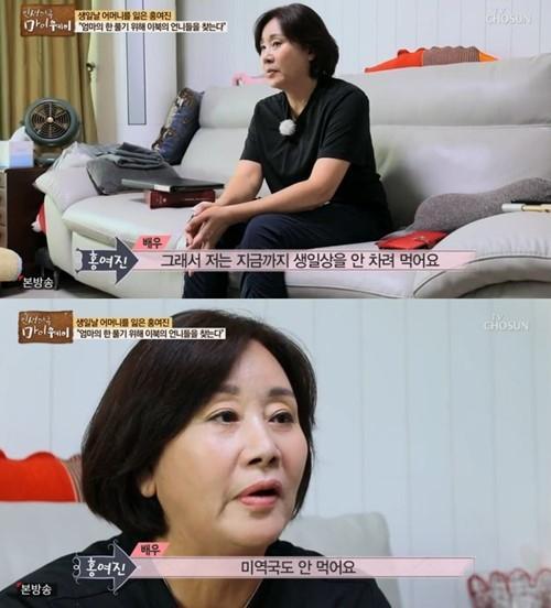 """'마이웨이' 홍여진, 미역국 안 먹는 사연은? """"생일날 母 돌아가셨다"""""""