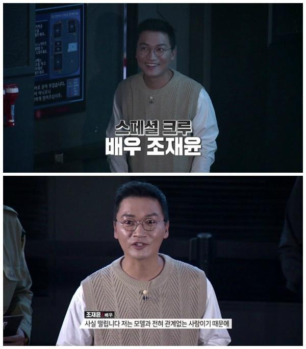 """'슈퍼모델 서바이벌' 조재윤, 스페셜 심사위원 깜짝 출연 """"작은 조언이라도 하겠다"""""""