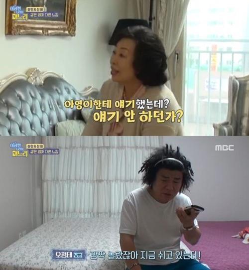 """'이상한 나라의 며느리' 오정태, 장모님 방문에 불편 """"쉬고있는데…"""""""