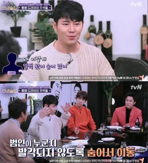 """'인생술집' 이규형 """"'비밀의 숲' 범인, 오디션 합격 후 바로 알았다"""""""