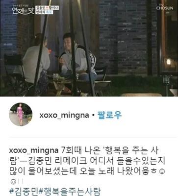 황미나, 김종민 신곡 홍보…'내조의 여왕?'