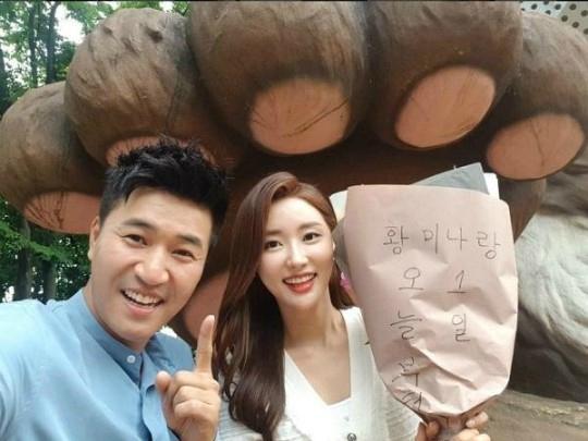 """김종민 공개연애, 황미나와 커플 인증샷…""""오늘부터 1일"""""""