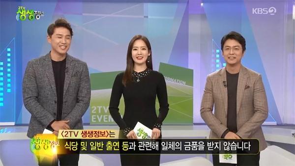 '2TV 생생정보' 도경완 아나운서는 어디에?… 최동석 아나운서 등장에 궁금증 up