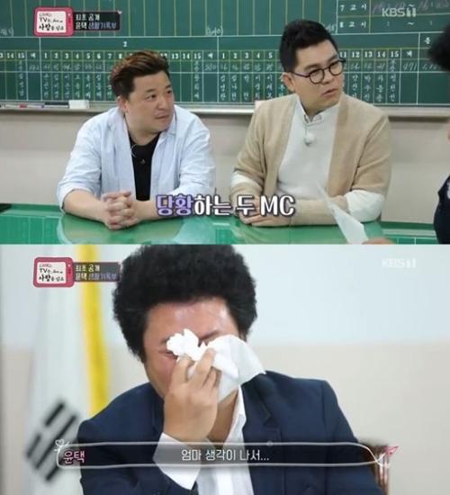 'TV는 사랑을 싣고' 윤택, 생활기록부 보고 후회의 눈물