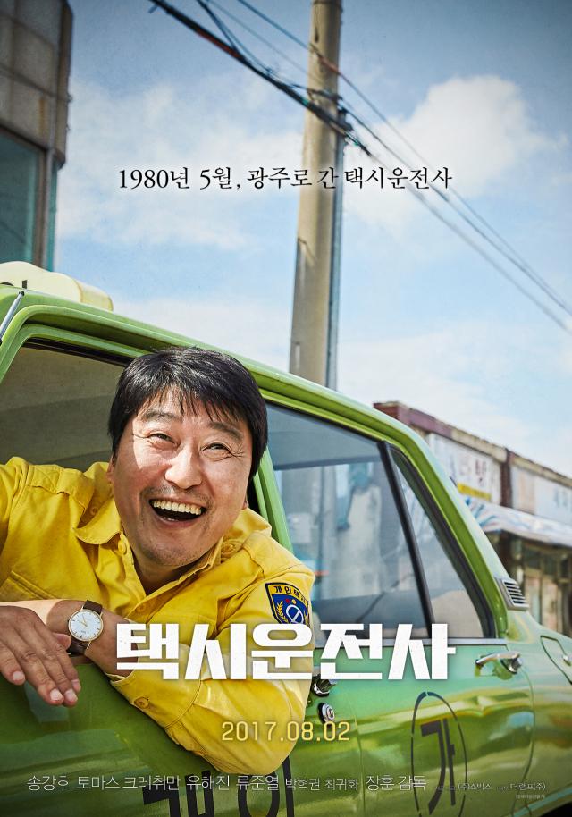 """""""나의 친구 김사복 보고 싶습니다."""" 택시운전사, OCN 방영중"""