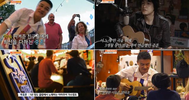 '국경없는포차' 박중훈, 기타 연주와 함께 울려 퍼진 떼창 '팔색조 매력'