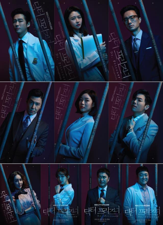 '닥터 프리즈너' 10인 10색 시선 강탈 캐릭터 포스터 공개