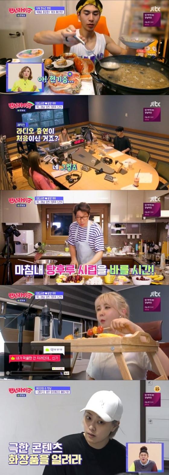[★밤TView]'랜선라이프' 해신탕부터 아이스 메이크업..'여름여름해'