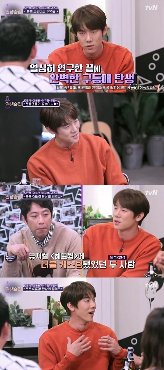 '인생술집' 유연석, '미션'→'젠틀맨스 가이드'..연타석 홈런 도전[★밤TV]