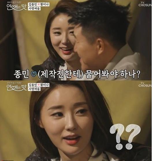 '연애의맛' 김종민, 황미나와 공개연애 고민..시청률 상승