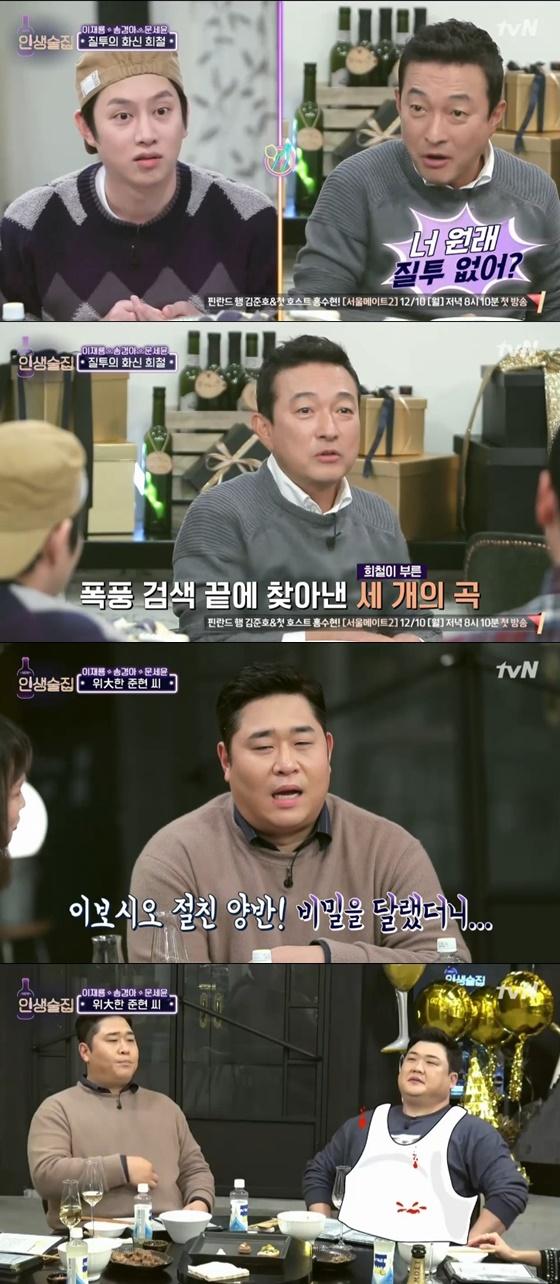'인생술집' 배종옥X이재룡X송경아X문세윤, MC 절친의 솔직 입담[★밤TView]