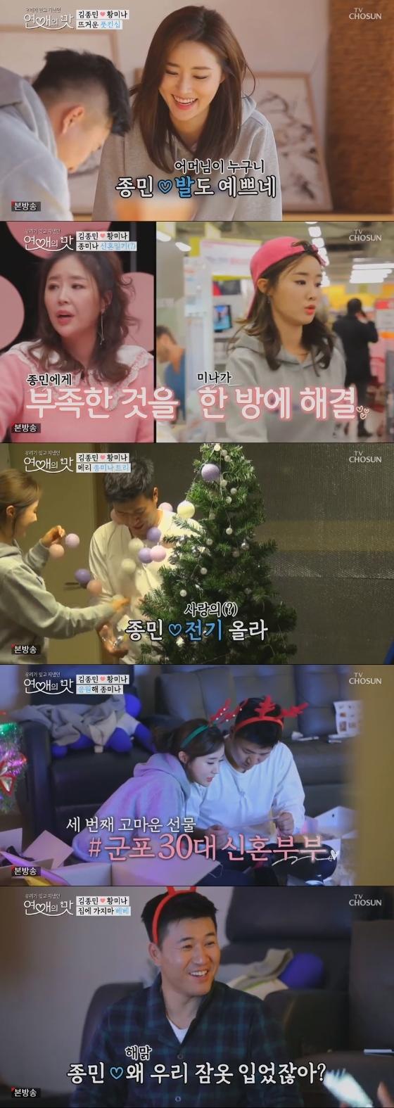 '연애의 맛' 김정훈♥김진아, 2달 간 썸 끝..연애 시작![★밤TView]