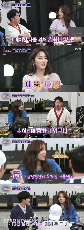 '인생술집' 신아영X장동민X윤소희X송재림, 남사친 여사친의 폭로전! [★밤TView]