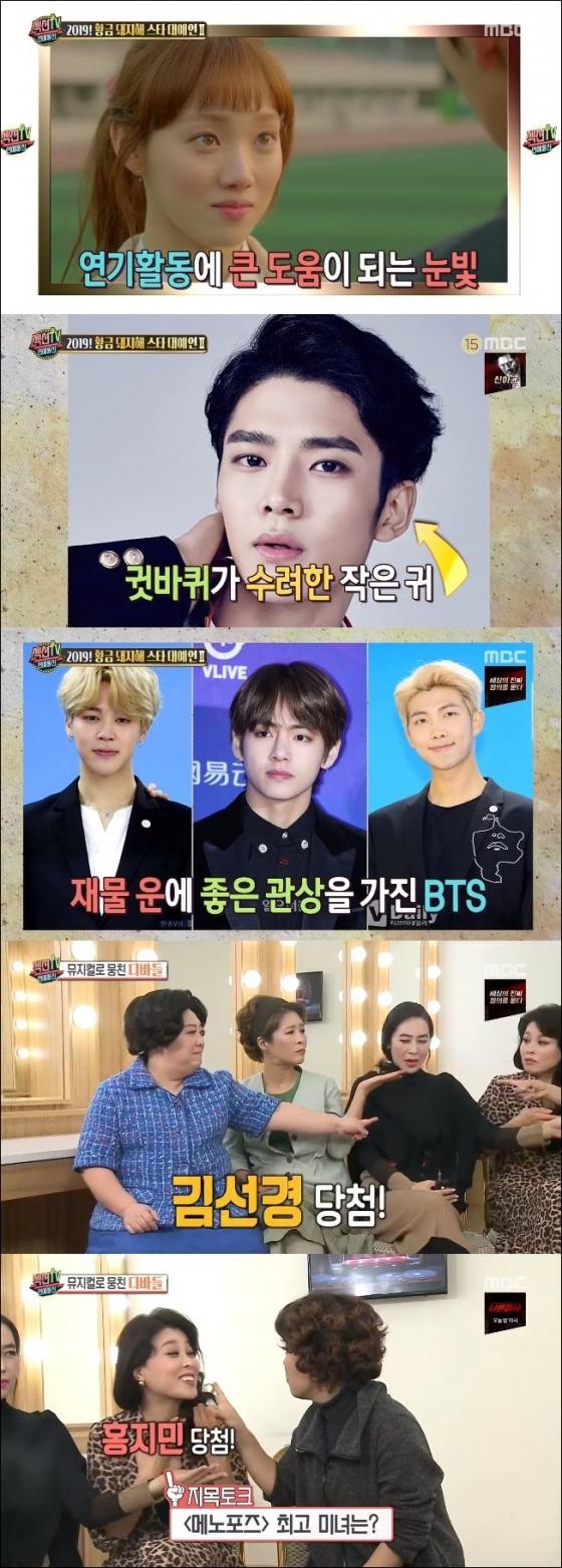 '섹션TV' 방탄소년단부터 광희까지..스타관상 大공개[★밤TView]