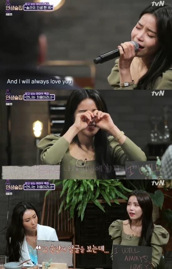 """'인생술집' 솔라 """"멤버들에 칭찬한 적 한번도 없다"""" 눈물[★밤TView]"""