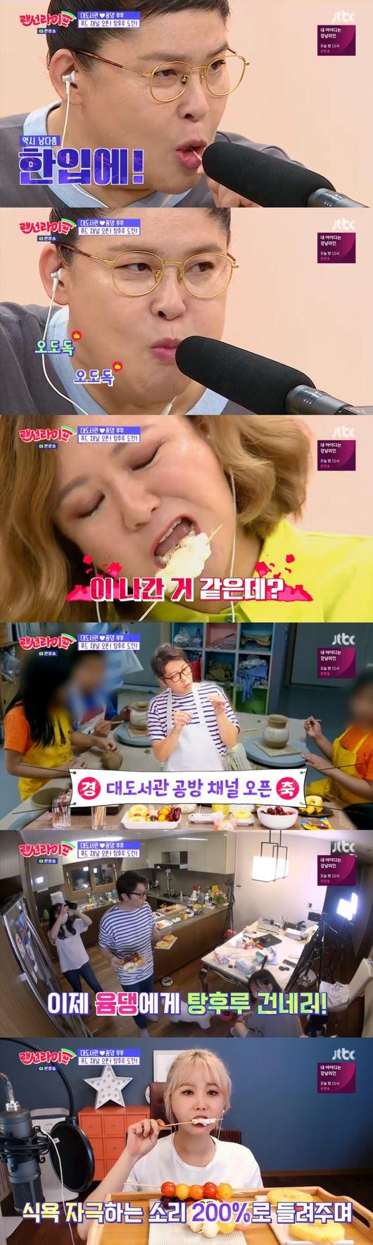 [종합] '랜선라이프' 이영자X김숙 ASMR 도전+밴쯔 25만원 해신탕 먹방