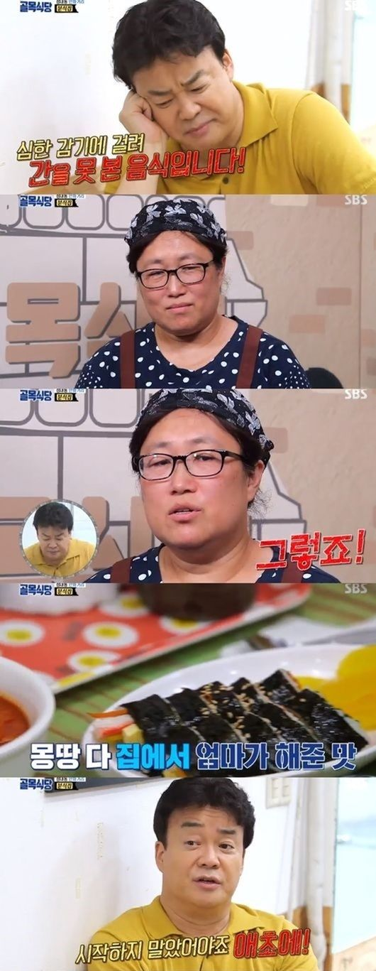 '골목식당', 분식집 사장x조보아 눈물 최고시청률..'라스' 꺾은 저력 [Oh!쎈 레터]