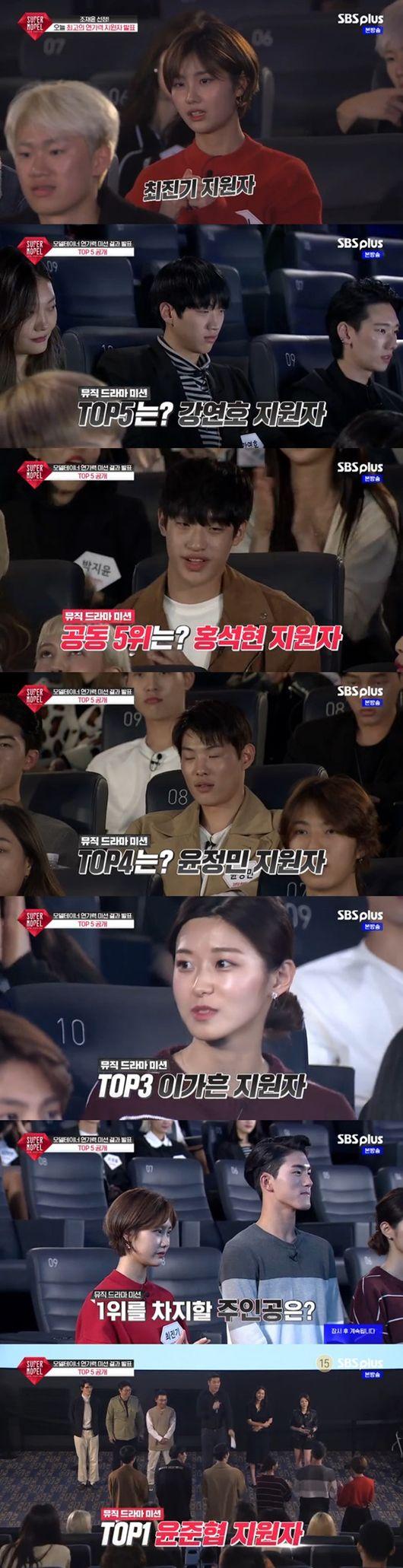 '슈퍼모델' 윤준협, 연기 미션 전체 1위+최진기 2위 '반전' [종합]
