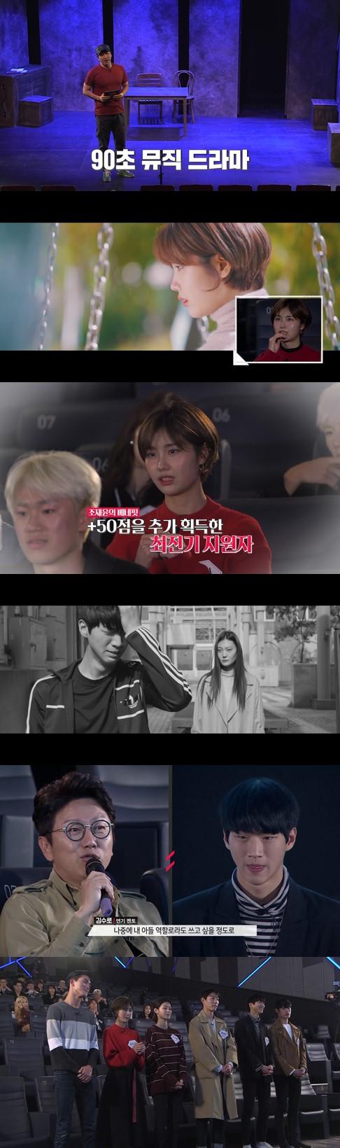 '슈퍼모델', 90초 뮤직드라마..연기도 되는 예비 모델테이너