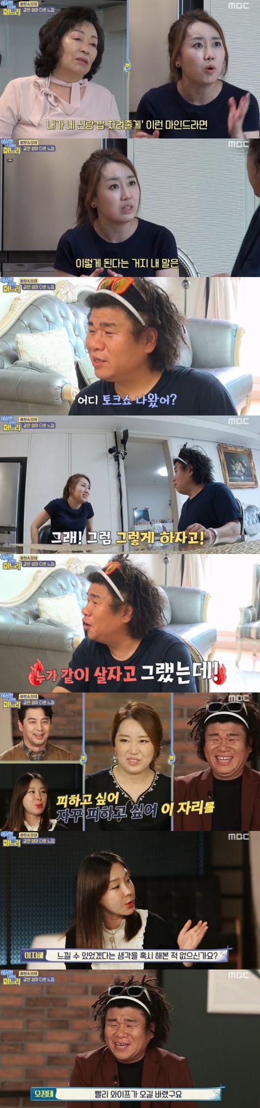 """""""뭣이 다른디"""" '이나리' 오정태♥백아영, 시母와 장母사이[어저께TV]"""