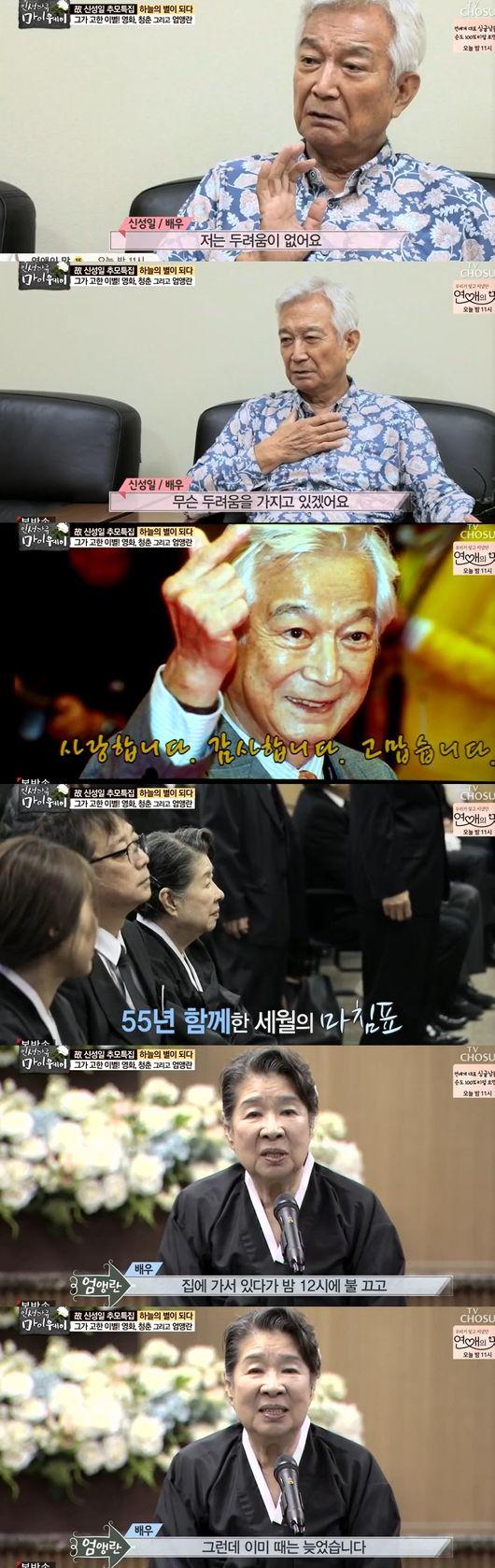 """""""★이된 전설""""'마이웨이' 영화계 거목, 故신성일 '81년史' [어저께TV]"""