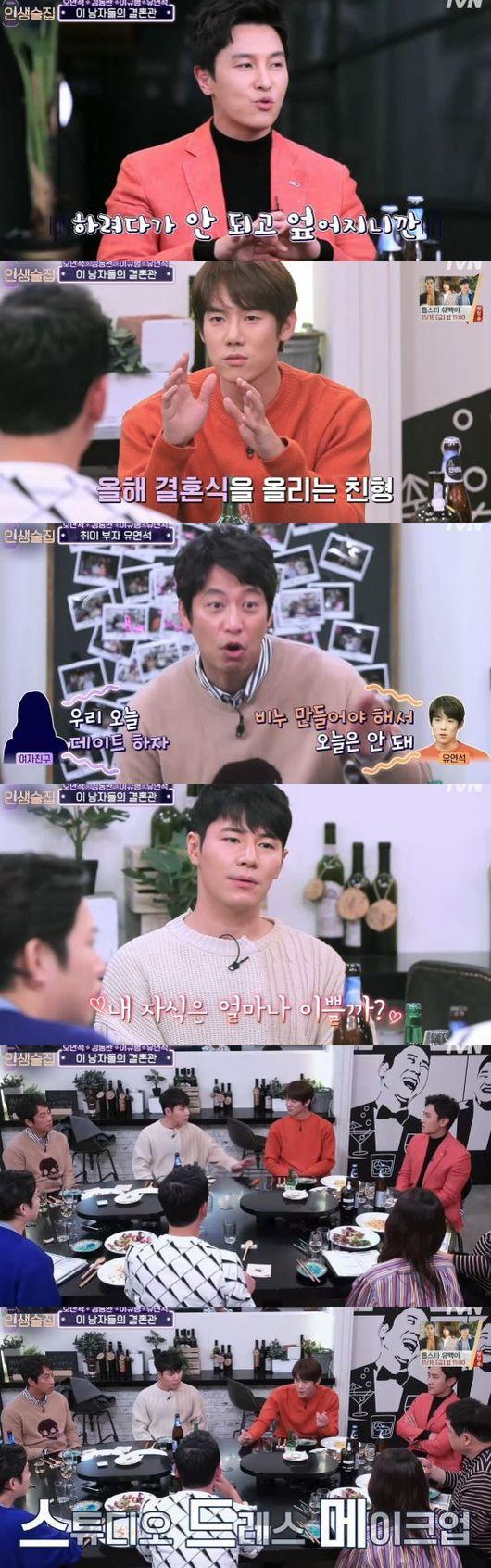 """""""연기·폭로·결혼""""..'인생술집' 오만석X김동완X유연석X이규형의 TMI [Oh!쎈 리뷰]"""