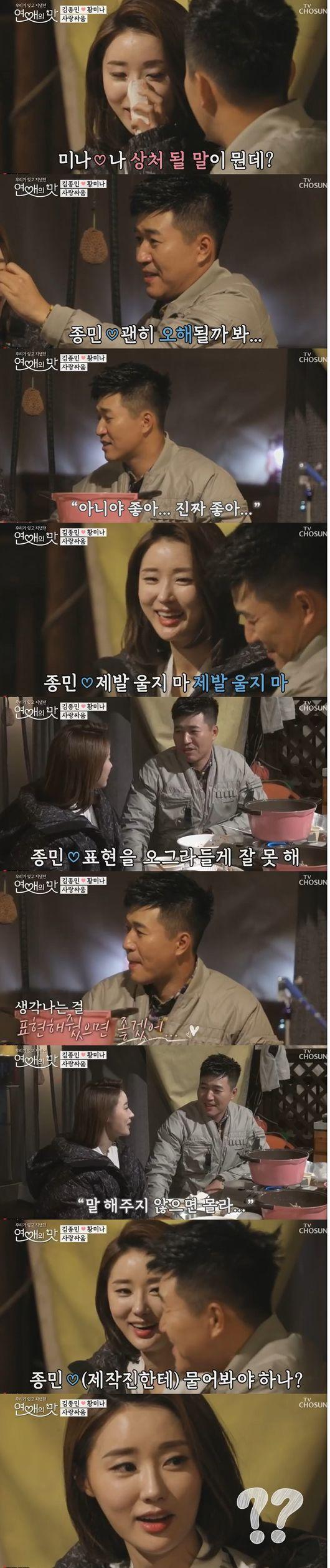 """""""공개연애 꼬리표""""'연애의맛' 김종민, ♥황미나 향한 '진심'[Oh!쎈 리뷰]"""