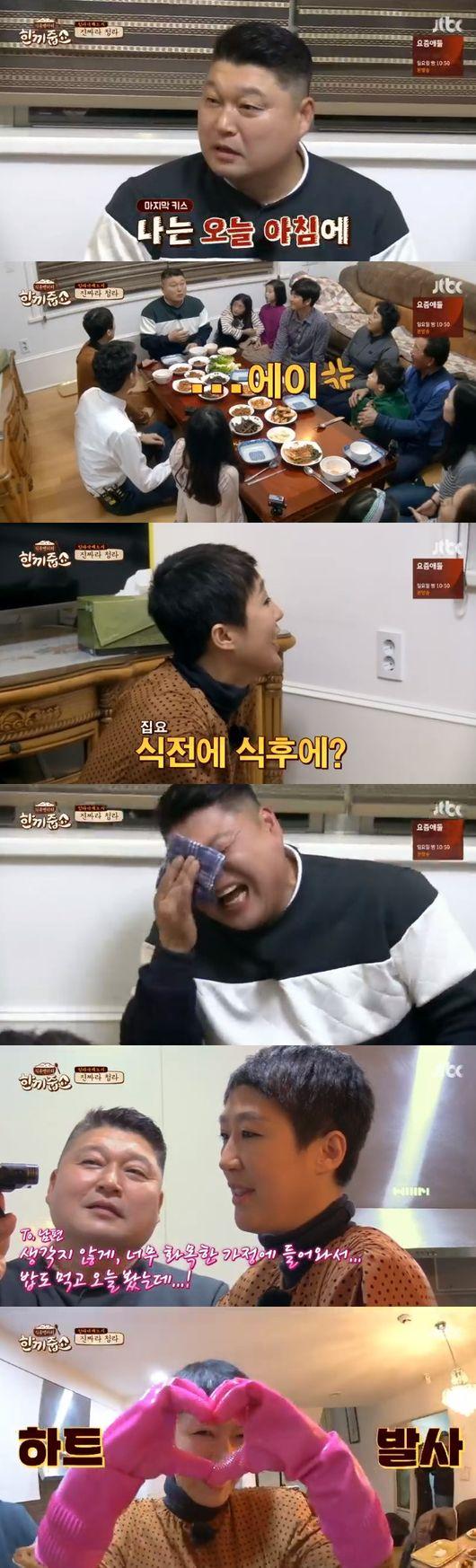 """""""마지막 키스? 오늘 아침""""..'한끼' 홍진경이 밝혀낸 사랑꾼 강호동 [어저께TV]"""