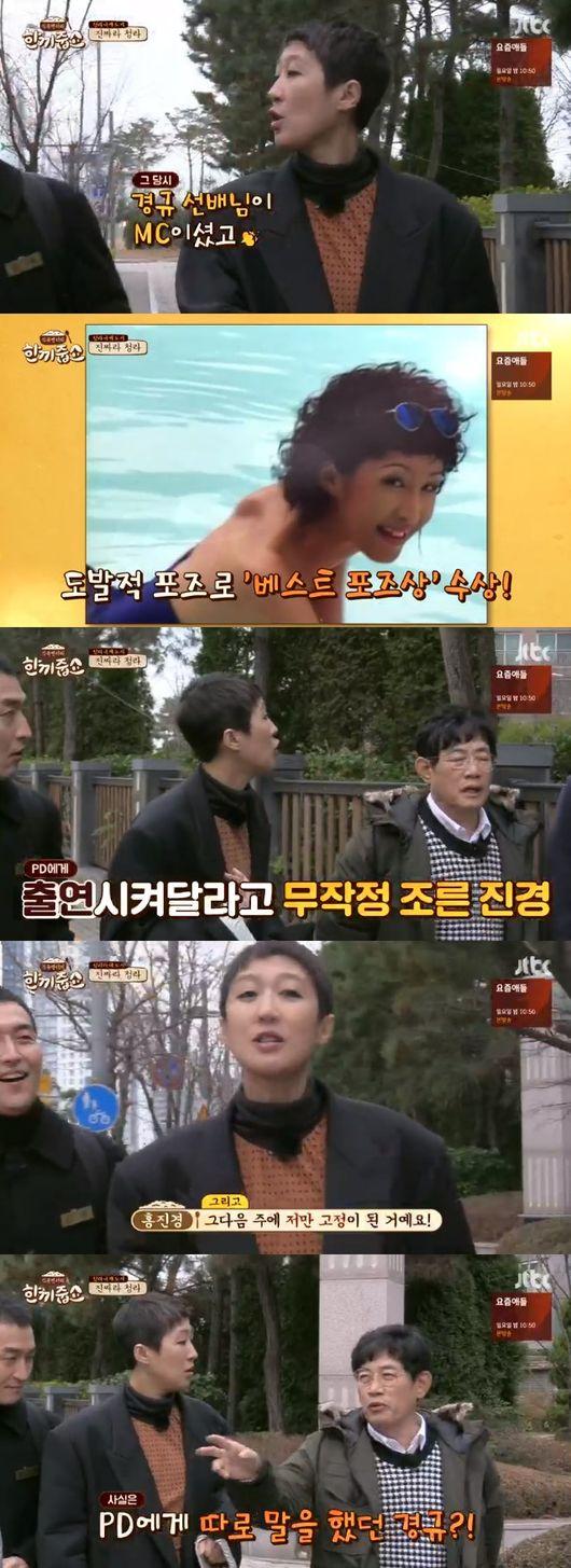 '한끼줍쇼' 홍진경, 25년만에 밝혀진 캐스팅 비화(ft. 이경규) [Oh!쎈 리뷰]