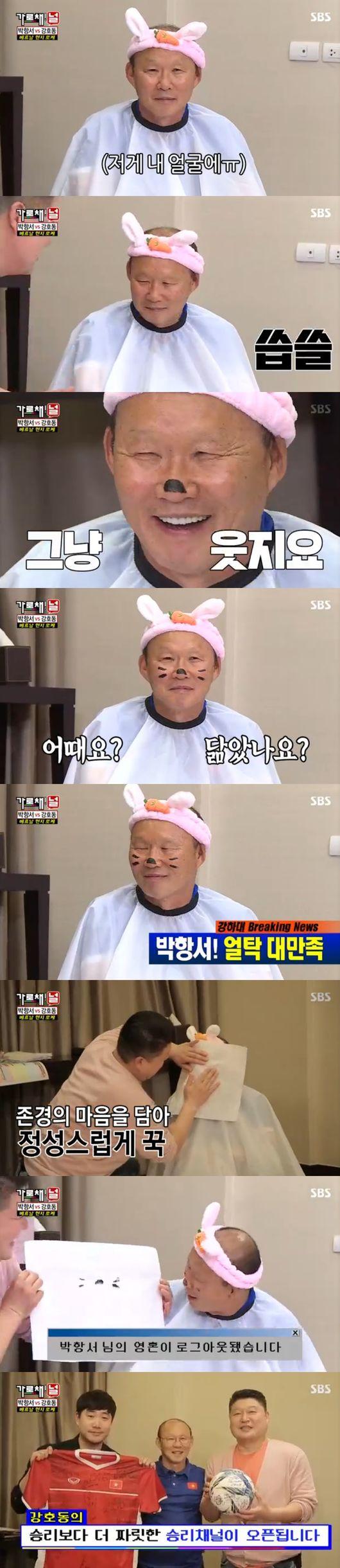 '가로채널' 강호동, 박항서까지 누르고 8연승‥베트남 영웅 '얼탁行' [종합]