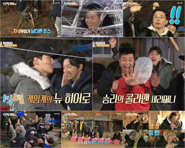 '1박2일' 김준호X데프콘X김종민X정준영, 사이좋은 등산 장면..최고시청률 18.4%