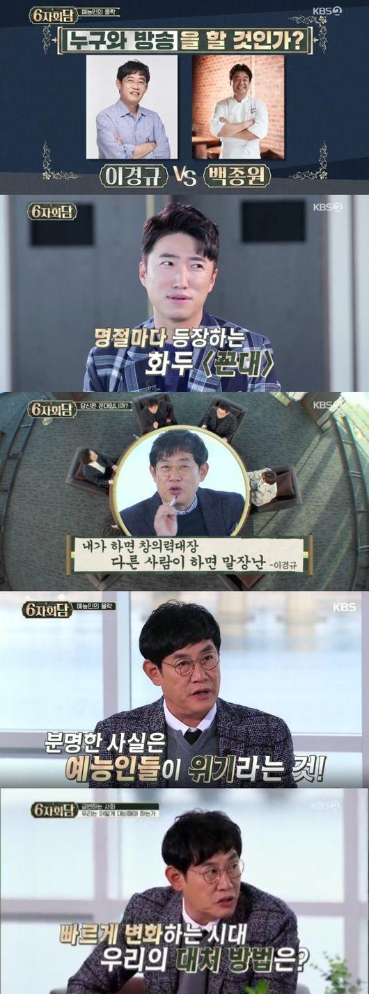 """'6자회담' 이경규 """"모두 관찰만 해, 소통할 필요 있어""""..정규 편성 될까"""