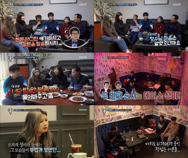'살림남2', 김승현 부모vs작은 父 자존심 대결..18주 연속 시청률 1위